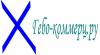 Гебо-коммерц.ру