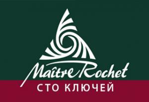 Maitre Rochet 100 Ключей