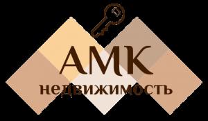АМК Недвижимость