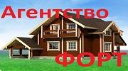 Агентство Недвижимости в Калининграде ФОРТ