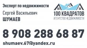 100 КВАДРАТОВ