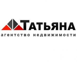 "агентство недвижимости ""Татьяна"""