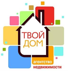 Твой Дом, агентство недвижимости