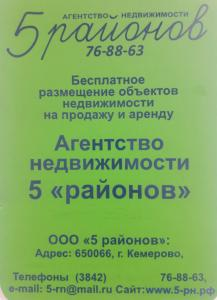 """""""5 районов"""" Агентство недвижимости"""