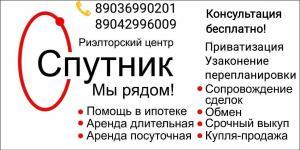 "Риэлторский центр ""Спутник""."