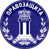 """Юридический центр """"Правозащита"""""""