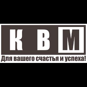 """""""КВМ"""""""