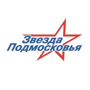 Звезда Подмосковья