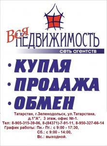 """""""Вся недвижимость"""" г.Зеленодольск"""