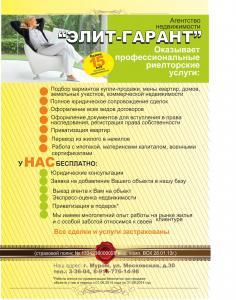 ЭЛИТ ГАРАНТ