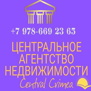 «Центральное Агентство недвижимости»