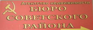 Бюро Советского Района