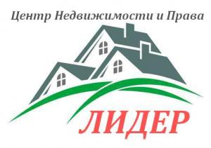 "Центр недвижимости и права ""Лидер"""