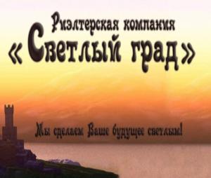 """""""Светлый Град"""""""