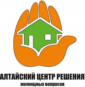 АЛТАЙСКИЙ ЦЕНТР РЕШЕНИЯ жилищных вопросов