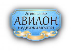 АВИЛОН